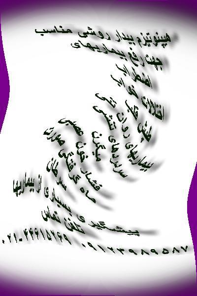کاربرد هیپنوتیزم ، هیپنوتیزم بیدار - دکتر حریری