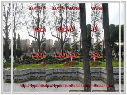 هیپنوتیزم، هیپنوتیزم درمانی، هیپنوتراپی، آموزش خود هیپنوتیزم، هیپنوتیزم بیدار دکتر حریری