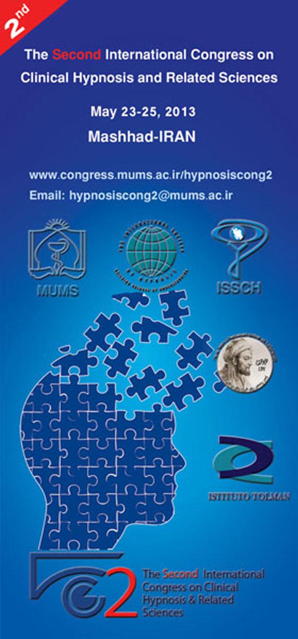 هیپنوتیزم درمانی ایران برابر فرانسه _ دومین کنگره بین المللی هیپنوتیزم بالینی