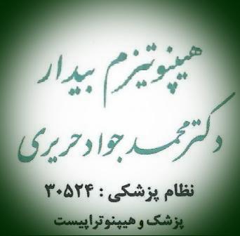 درمان لکنت زبان بوسیله هیپنوتیزم دکتر محمد جواد حریری - هیپنوتیزم بیدار