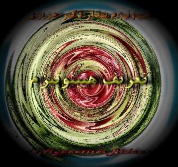 تعریف هیپنوتیزم، هیپنوتیزم بیدار دکتر حریری